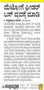 Byatarayanapuara - Kannada Prabha
